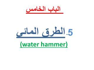 الباب الخامس 5 -  الطرق المائي  (water hammer)