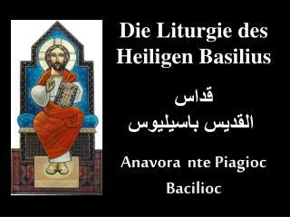 Die Liturgie des  Heiligen Basilius