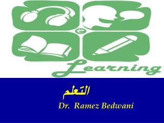 التعلم Dr.   Ramez Bedwani