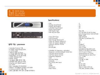 품   목 :  NION Series 모델명 :  N6  CobraNet 제조사 : Media Matrix