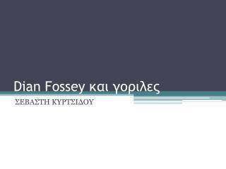 Dian  Fossey και  γοριλες
