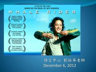 語言中心 劉詠華老師 December 6, 2012