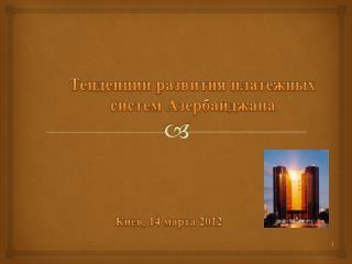 Тенденции развития платежных систем Азербайджана