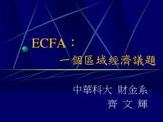 ECFA :  一個區域經濟議題