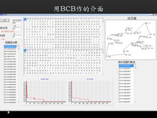 用 BCB 作的介面