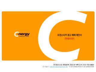 ( 주 ) 컴시너지 영업본부 차장 양 격록  C/P: 016-720-8800