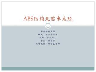 ABS 防鎖死煞車系統