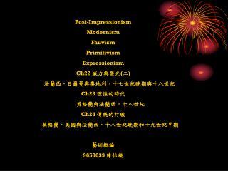 Post-Impressionism Modernism Fauvism Primitivism Expressionism Ch22  威力與榮光 ( 二 )