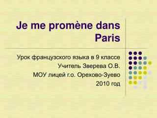 Je me prom ène dans Paris