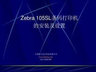 Zebra 105SL 条码打印机 的安装及设置