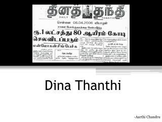 Dina Thanthi