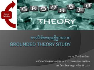 การวิจัยทฤษฎีฐานราก Grounded Theory Study