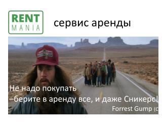 Не надо покупать –берите в аренду все, и даже Сникерс! Forrest Gump  ( С)
