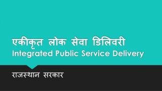 एकीकृत लोक सेवा डिलिवरी Integrated Public Service Delivery