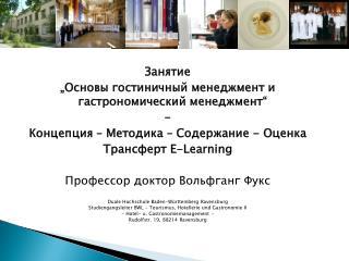 """Занятие """"Основы гостиничный менеджмент и гастрономический менеджмент"""" -"""