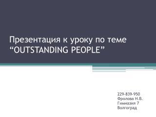 "Презентация к уроку по теме  ""OUTSTANDING PEOPLE"""