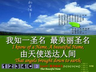我知一圣名 最美丽圣名 I know of a Name, A beautiful Name,  由天使送达人间 That angels brought down to earth;