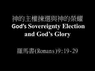神的主權揀選與神的榮耀  God's  Sovereignty Election and God's Glory
