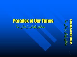 Paradox of Our Times مغایرتهای زمان ما