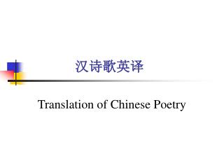 Translation of Chinese Poetry