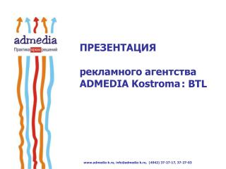 ПРЕЗЕНТАЦИЯ  рекламного агентства  ADMEDIA Kostroma