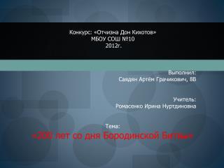 Конкурс: «Отчизна Дон Кихотов» МБОУ СОШ №10  2012г. Выполнил:  Саядян Артём Грачикович, 8В