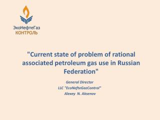 """Current state of problem of rational  associated petroleum gas use in Russian Federation"""