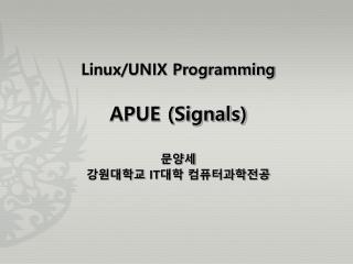 Linux/UNIX Programming APUE (Signals) 문양세 강원대학교  IT 대학 컴퓨터과학전공