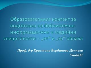 Проф. д-р Кристина Върбанова-Денчева УниБИТ