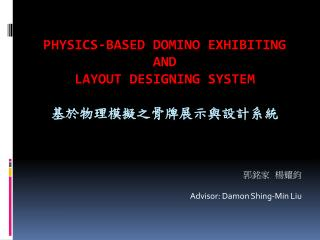Physics-Based Domino Exhibiting and  Layout Designing System 基於物理模擬之骨牌展示與設計系統