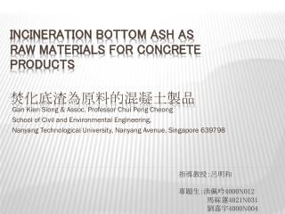 Incineration bottom ash as  raw materials for concrete products 焚化底渣為原料的混凝土製品