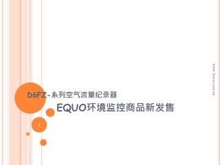 EQUO 环境监控商品新发售