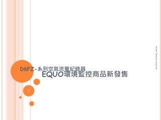 EQUO 環境監控商品新發售