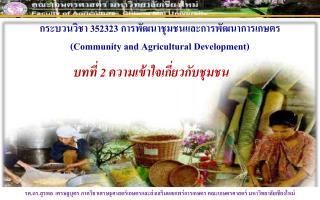 รศ.ดร. สุ รพล เศรษฐ บุตร ภาควิชา ส่งเสริมและเผยแพร่ การเกษตร คณะ เกษตรศาสตร์ มหาวิทยาลัยเชียงใหม่