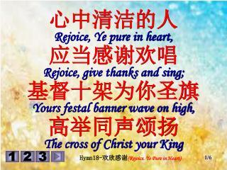 心中清洁的人 Rejoice, Ye pure in heart, 应当感谢欢唱 Rejoice, give thanks and sing ;