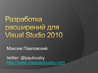 Разработка расширений для  Visual Studio 2010