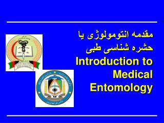 ????? ?????????? ??  ???? ????? ??? Introduction to Medical Entomology