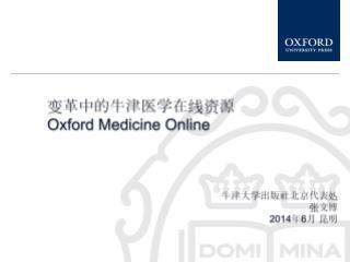 变革中的牛津 医 学在线资源  Oxford Medicine Online