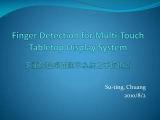 Finger Detection for Multi-Touch Tabletop Display System 多重觸控桌面顯示系統之手指偵測