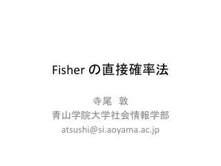 Fisher  の直接確率法