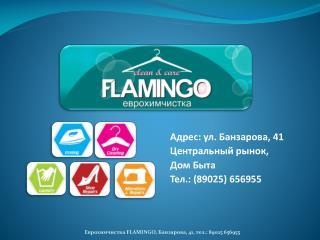 Адрес: ул. Банзарова, 41  Центральный рынок,  Дом Быта Тел.: (89025) 656955
