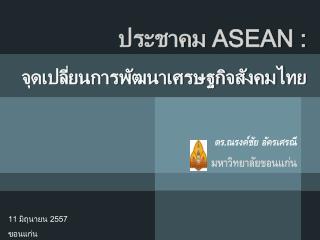 ประชาคม  ASEAN :  จุดเปลี่ยนการพัฒนาเศรษฐกิจสังคมไทย