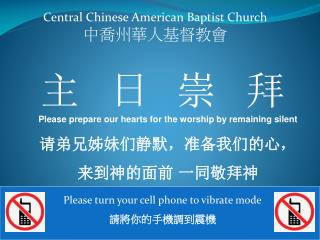 Central Chinese American Baptist Church  中喬州華人基督教會