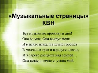 «Музыкальные страницы» КВН