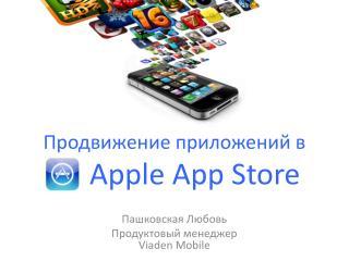 Продвижение приложений в      Apple App Store