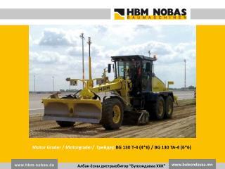 Motor  Grader /  Motorgrader /   Грейдер  BG 130 T-4 (4*6) / BG 130 TA-4 (6*6)