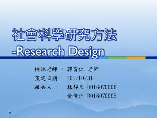 社會科學研究方法 -Research Design
