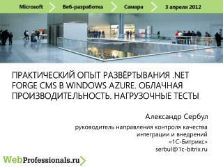 руководитель направления контроля качества интеграции и внедрений «1С-Битрикс» serbul@1c-bitrix.ru