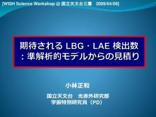 期待される  LBG ・ LAE  検出数 :準解析的 モデルからの見積り