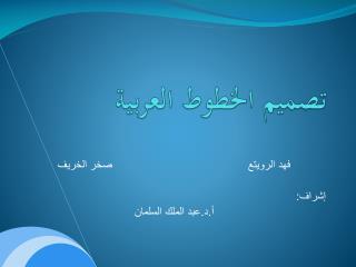 تصميم الخطوط العربية